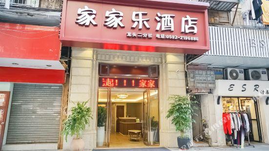 Jiajiale Hotel (Xiamen Zhongshan Road Shengping)