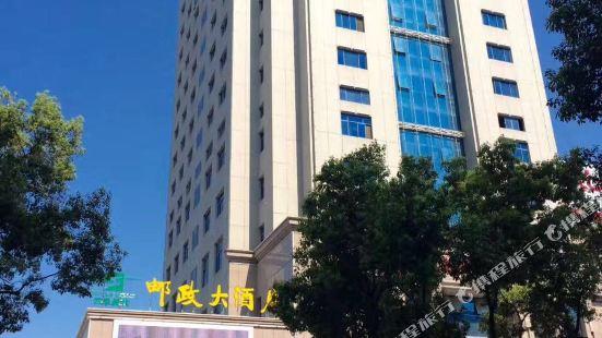 安康郵政大酒店