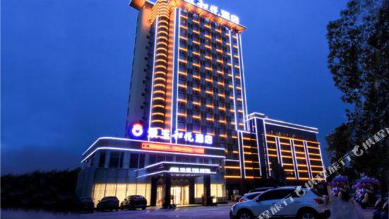 Jingyu Heyue Hotel (Hanzhong Wetland Park)