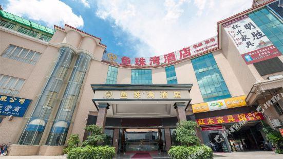 Yu Zhu Wan Hotel (Guangzhou Pazhou Exhibition Center)