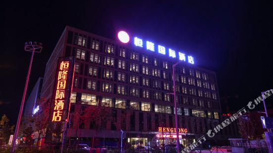 克拉瑪依恆隆國際酒店