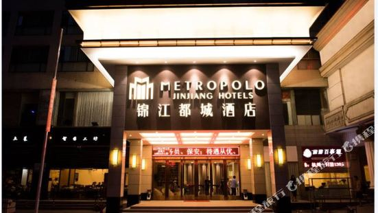 Metropolo Jinjiang Hotels (Hangzhou West Lake Culture Square)