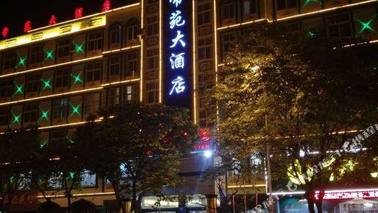 Di Yuan Hotel
