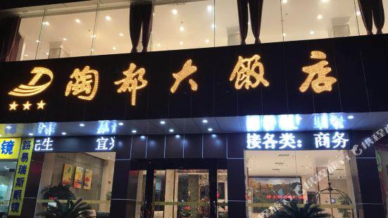 Taodu Hotel