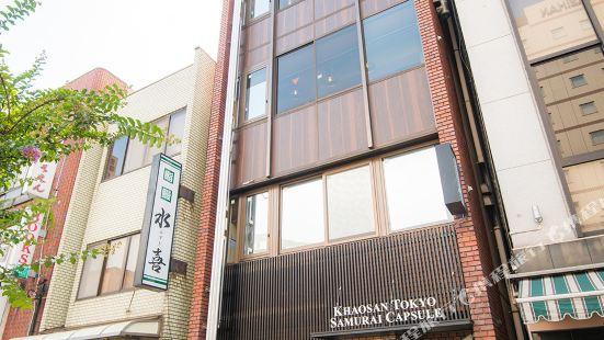 東京考山武士旅舍