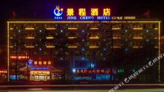 Jing Cheng Hotel (Nanning East Railway Station Jiuquwan Hot Spring)