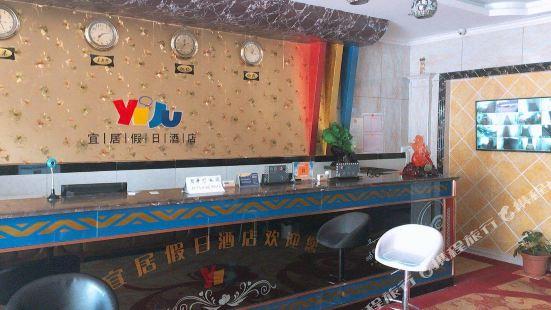 滿洲里宜居假日酒店