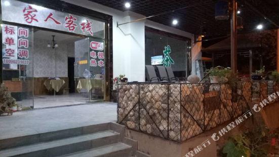 Wenchuan Yingxiu Town Family Inn
