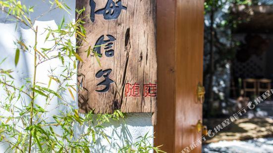 Haixinzi Suiting Inn