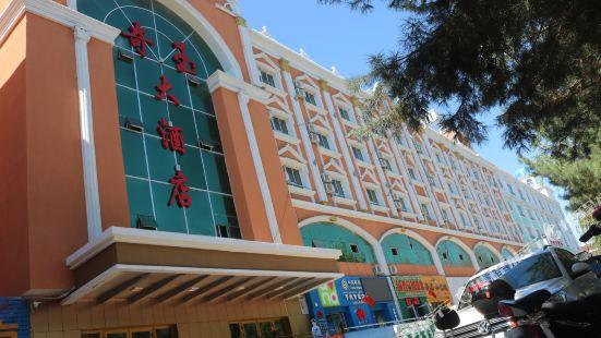 布爾津奇玉大酒店