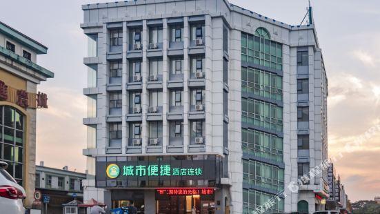 城市便捷酒店(玉林宏進中鼎公園假日店)