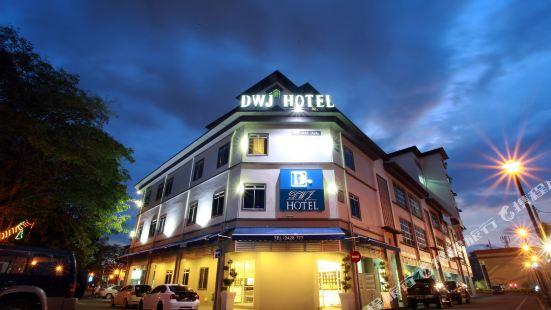 怡保DWJ酒店