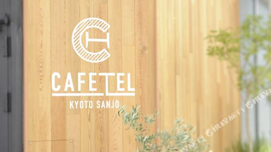 Cafetel Kyotosanjo for Ladies