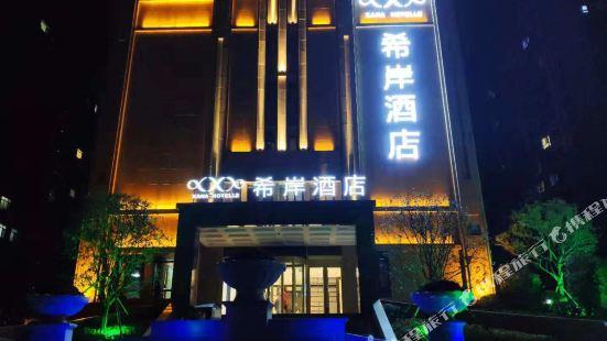 Xana Hotelle (Yuncheng Yujingyuan)