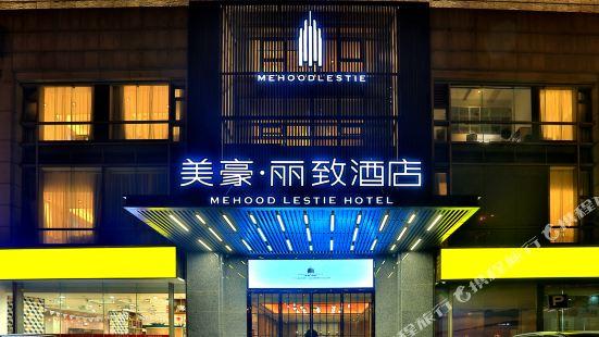 Mehood Lestie Hotel (Hangzhou West Lake Yintai)