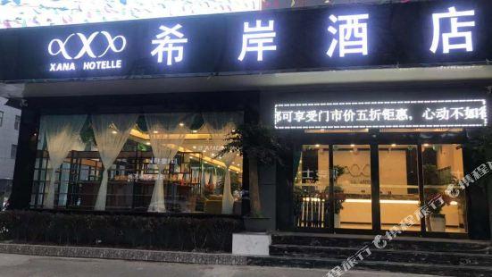 希岸酒店(東海店)