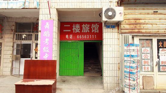 青島錦栩旅館