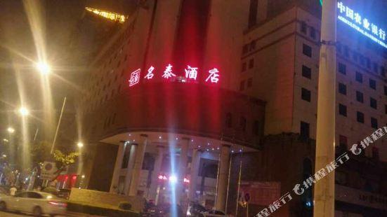 Mingtai Hotel