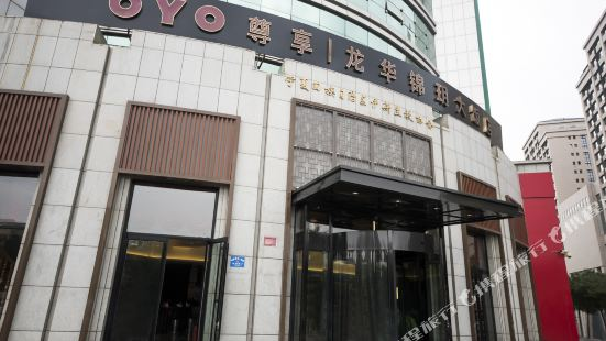 銀川龍華錦玥大飯店