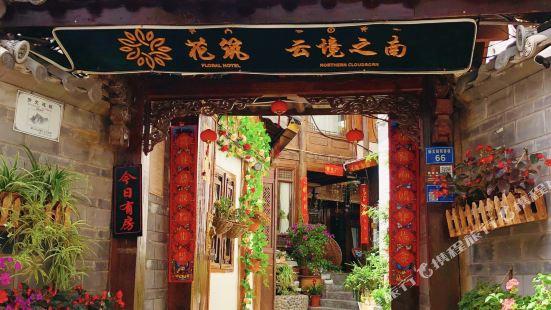 Floral Yunjing Zhinan Inn