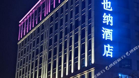Vienna Hotel (Weihai Xingfumen)