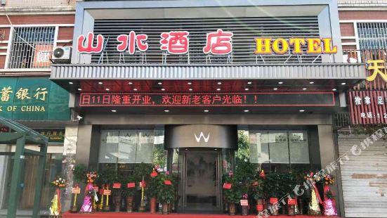 桂陽山水酒店