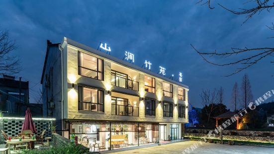 Shanjian Zhuyuan Meisu Hotel