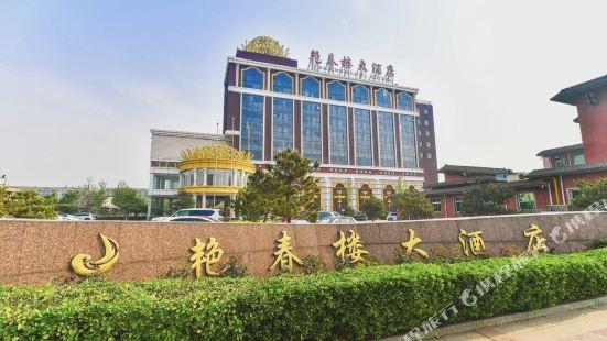 Yan Chun Lou Hotel