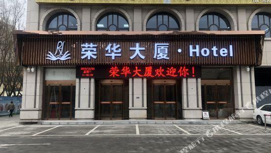 Ronghua Mansion Hotel