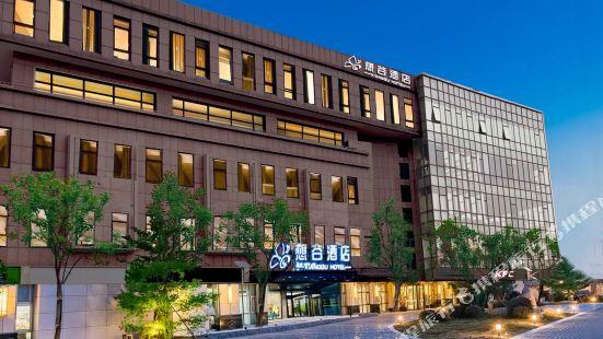 샹구 호텔