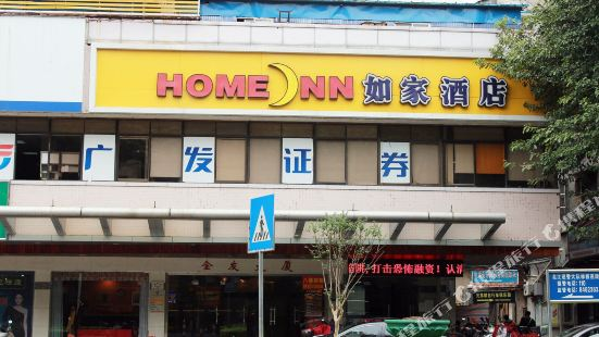 Home Inn (Shaoguan Jiefang Road Pedestrian Street)