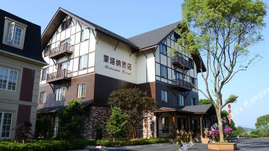 몬타나 호텔