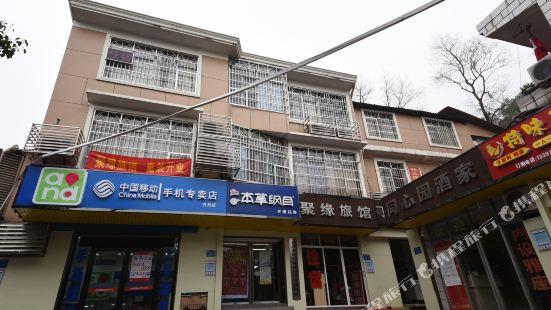 長沙聚緣旅館