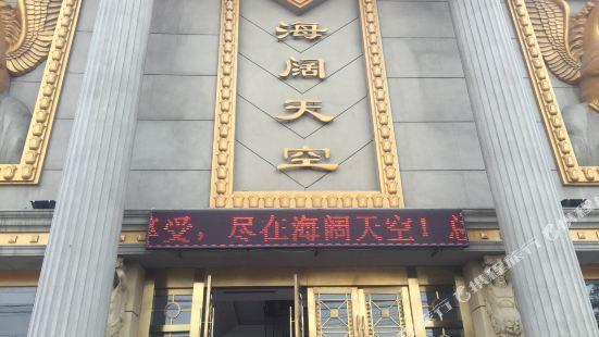 濟寧海闊天空酒店