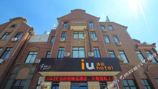IU Hotel (Shanghai Songjiang Chedun Film Park)