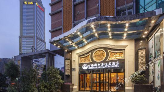 Grand Yiju Hotel (Nanjing Xinjiekou center)