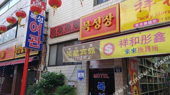 Bok Sung Motel Busan
