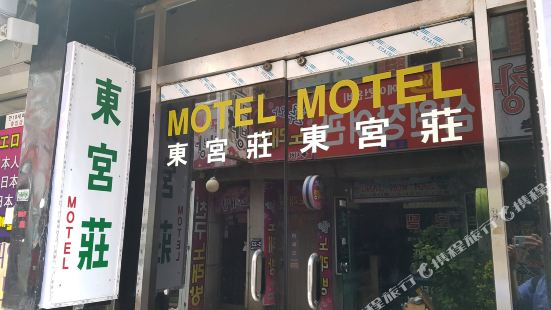DongGoongJang Motel Busan