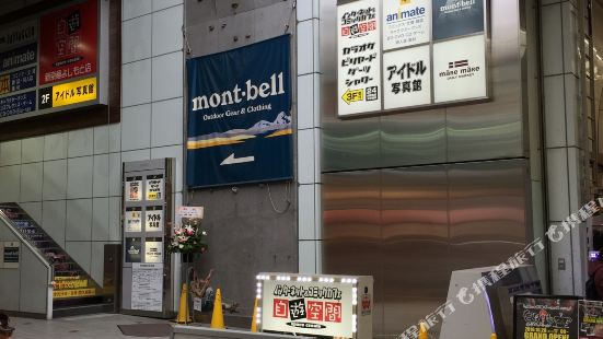 京都科米卡普膠囊旅館