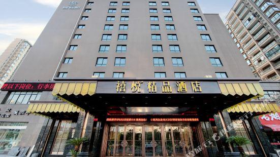 禧悦精品酒店(金華高鐵站店)