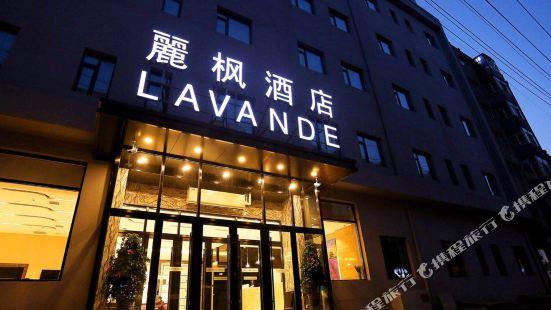 Lavande Hotel (Harbin Central Street Baluoke)