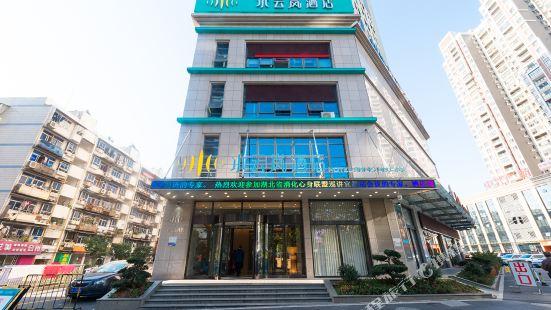 シュイユンラン ホテル(宜昌 ワンダ)