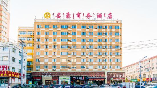 呼倫貝爾名豪商務酒店