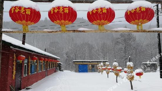 Harbin snow Gu Liang Li Family hotel