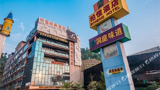 Boheng Classic Hotel (North Gate of Guangzhou Panyu Wild Animal Park)