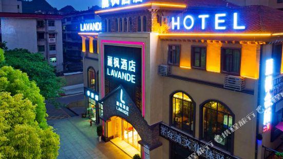 라벤더 호텔 구이양 화시지점