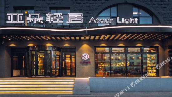 Atour Light (Harbin Central Street)