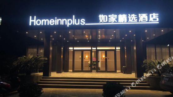 Home Inn Plus (Shanghai Yushan Road Yuanshen Sports Center)
