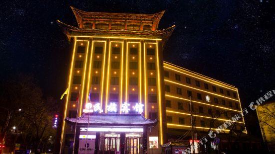 臨夏民族賓館