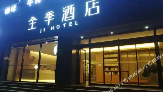 全季酒店(合肥中科大店)
